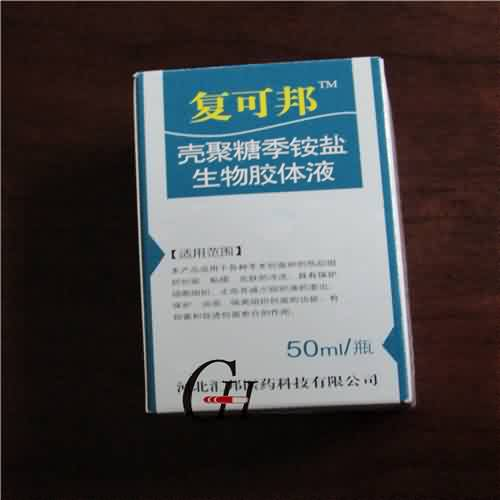 Chitosan Quaternary Ammonium Salt Biogel Solution