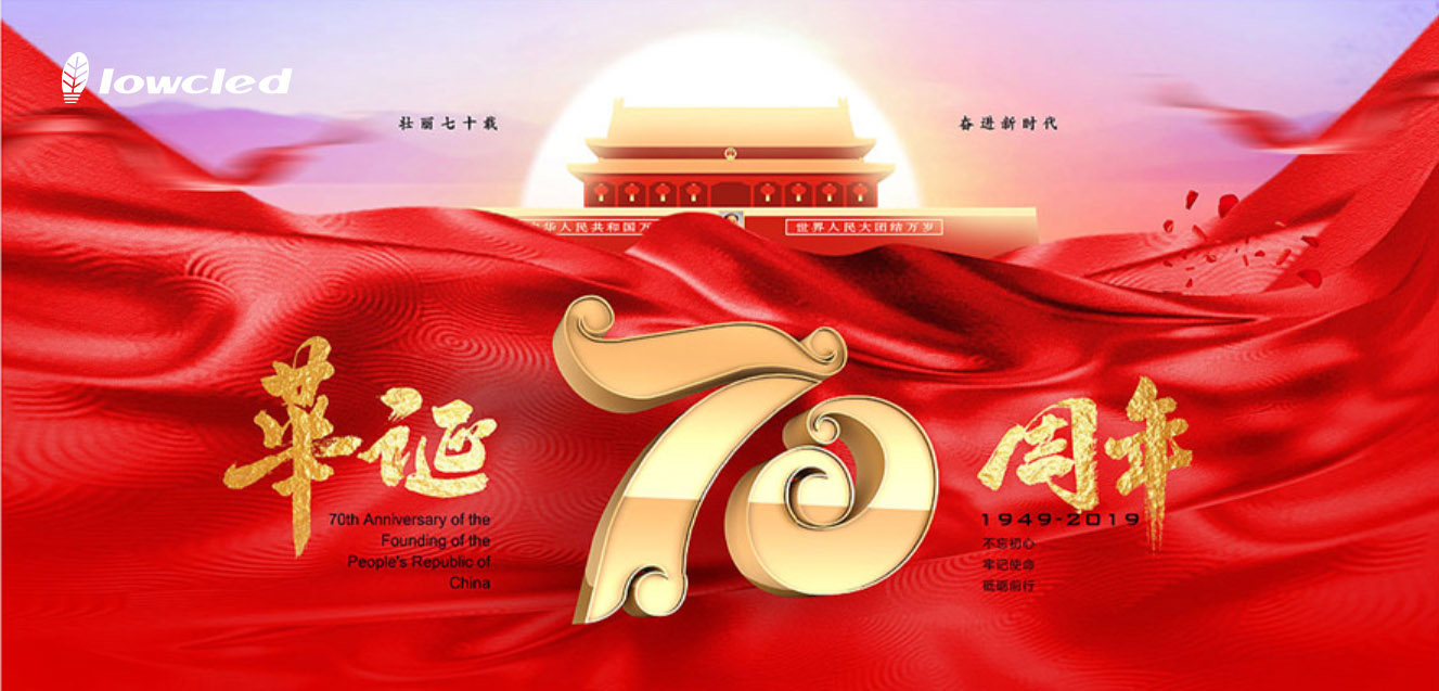 anniversary of the founding of th people's republic of china