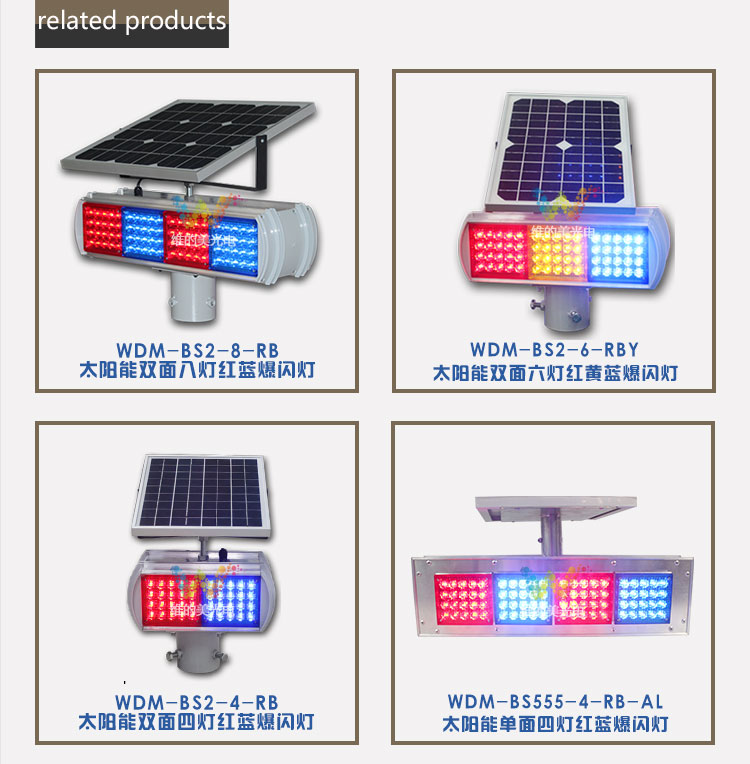 solar flashing light, red blue flashing light