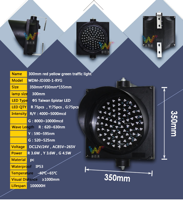 300mm housing LED traffic light  det2